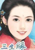 《三生缘》主角中秋佳节小珊曾小说全文试读