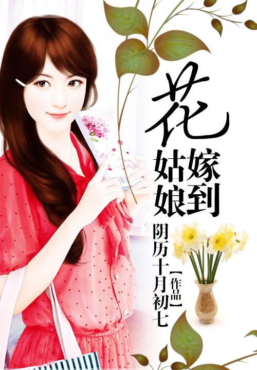 《花姑娘嫁到》主角花姑娘小说章节目录