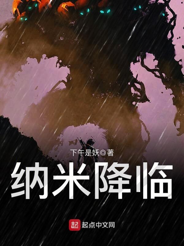 僵尸日记小说