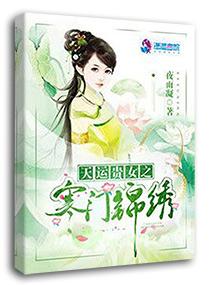 《天运贵女之寒门锦绣》主角江孙女在线试读完结版
