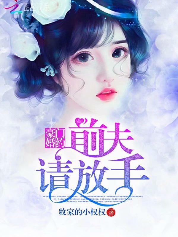 豪门婚约:前夫,请放手主角姜筱橙姜仁娜精彩章节最新章节精彩阅读