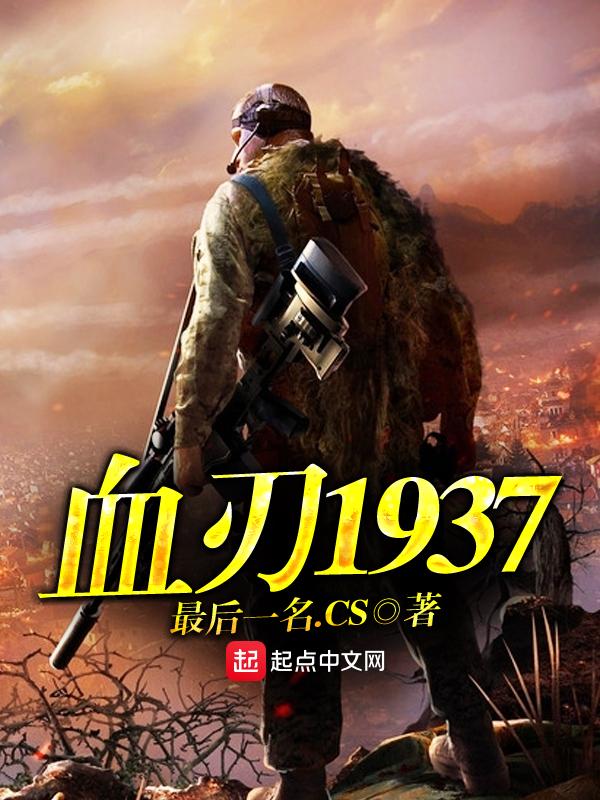 血刃1937