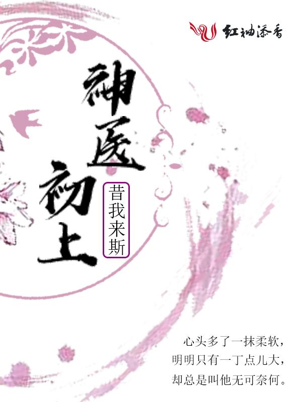 景初 小说