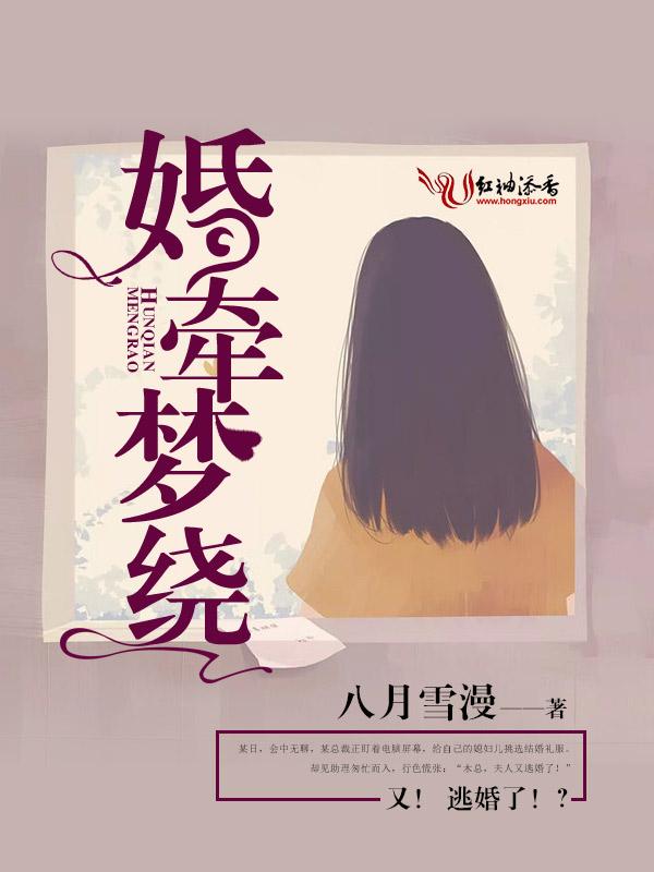 【婚牵梦绕小说免费试读】主角木辰泽千娅