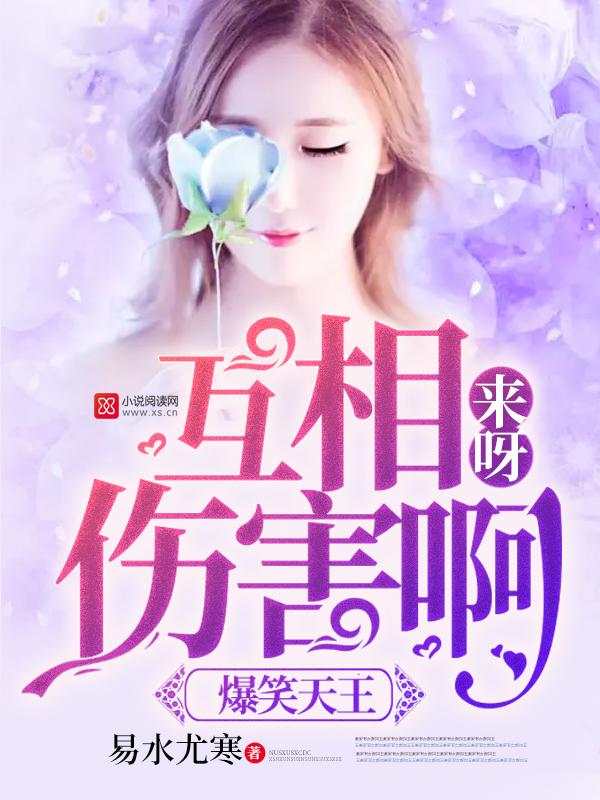 《爆笑天王:来呀,互相伤害啊》主角唐诗云朗完整版免费阅读