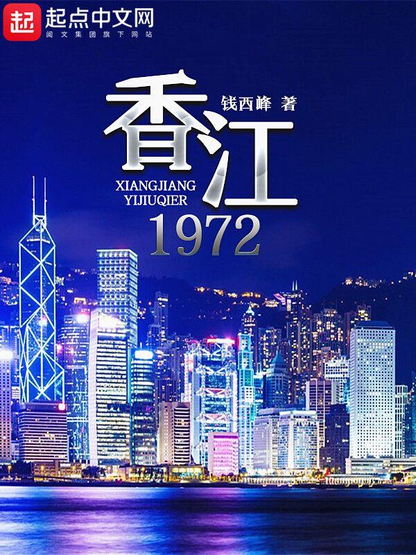 香江1972