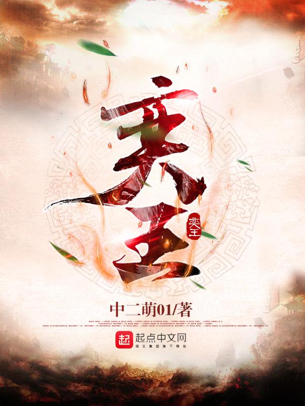 【奕王完整版免费试读】主角麦克风小兄弟