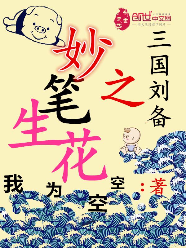 王莹莹小说