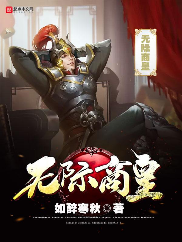 《无际商皇》主角祁宏王朝小说免费试读在线阅读