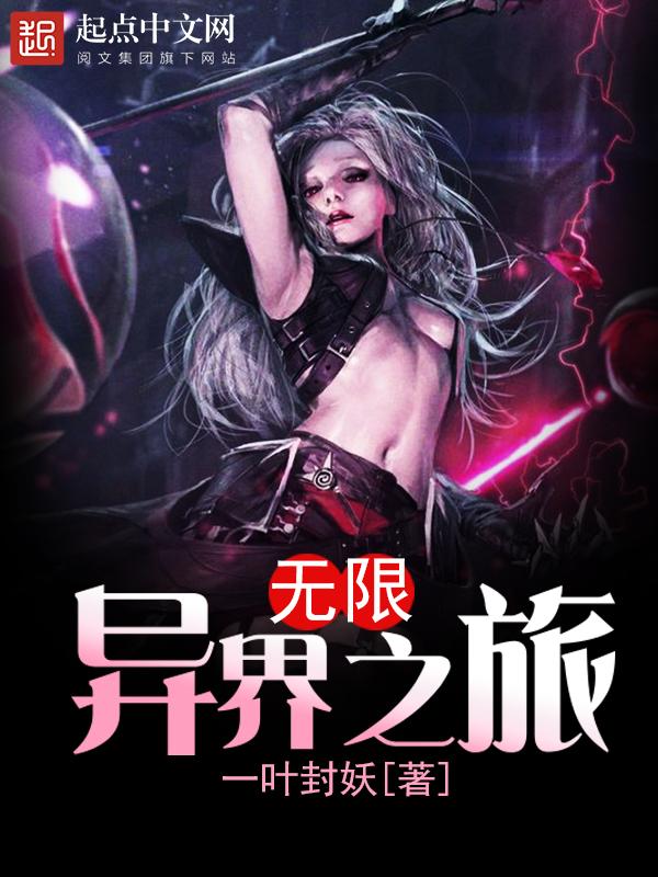 《无限异界之旅》(主角史诗刘海)最新章节大结局