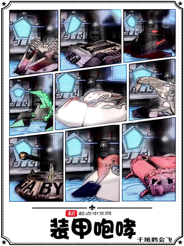 《装甲咆哮》主角陈晨陈小曦全文试读章节目录完整版