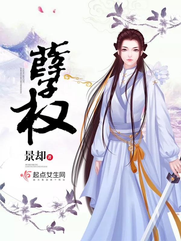 孽权(主角顾林夕颜)全文阅读大结局