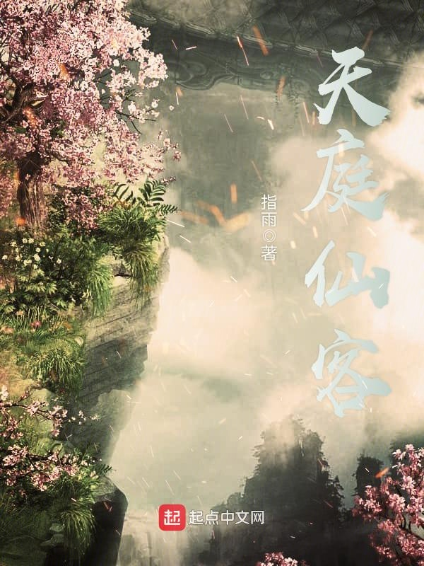 【天庭仙客章节列表大结局精彩试读】主角夏宇禾和尚