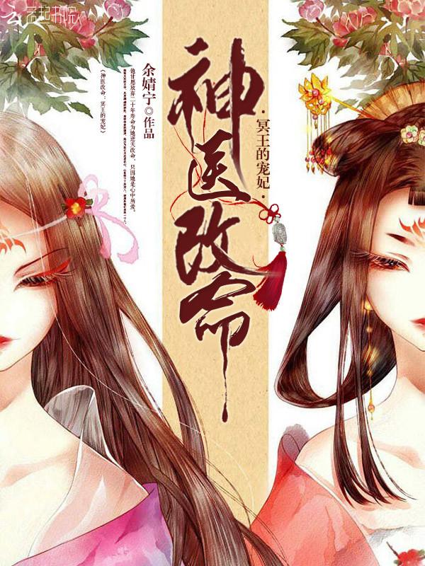 神医改命:冥王的宠妃