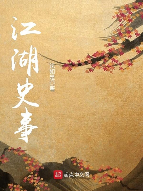 金庸召唤小说