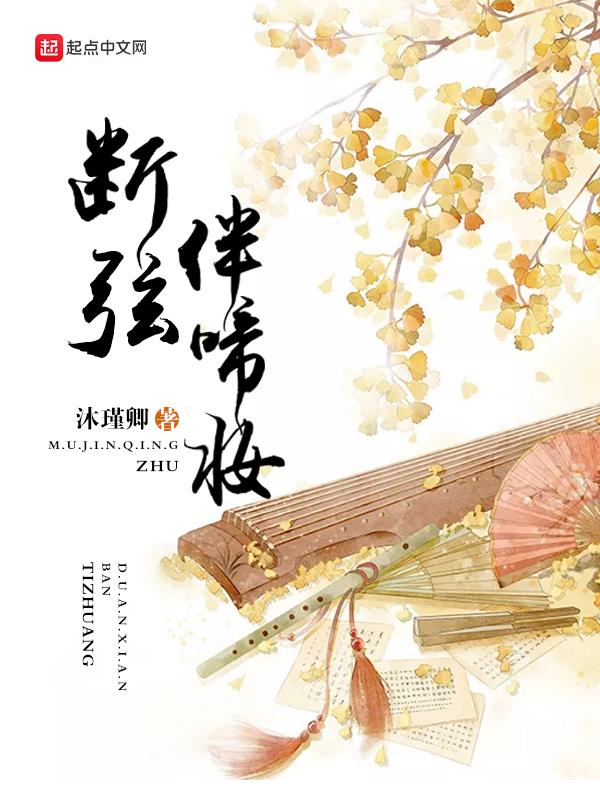 断弦伴啼妆免费试读完整版章节目录 萧玉景飞完结版完整版