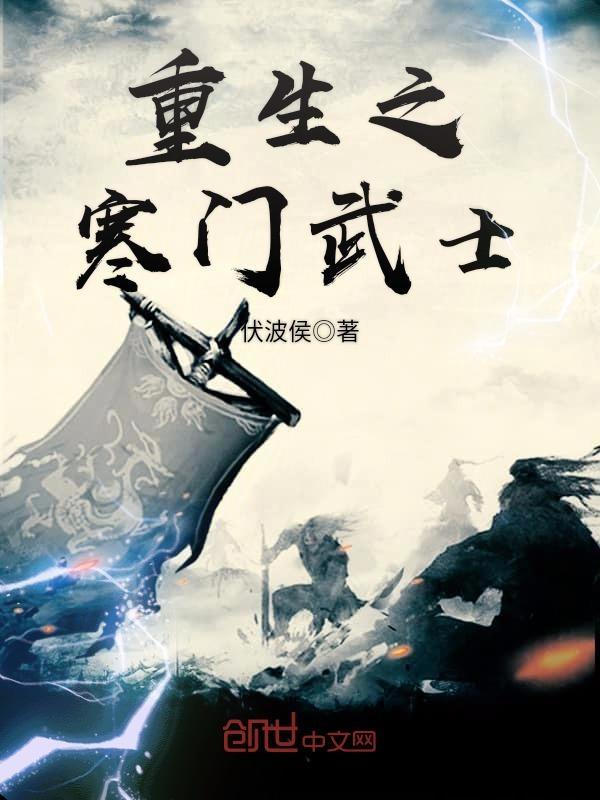 《重生之寒门武士》(主角王洛萧墨墨)无弹窗全文阅读大结局