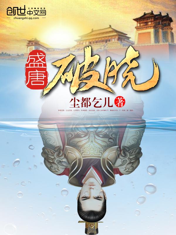 《盛唐破晓》主角武延义丹凤在线试读无弹窗