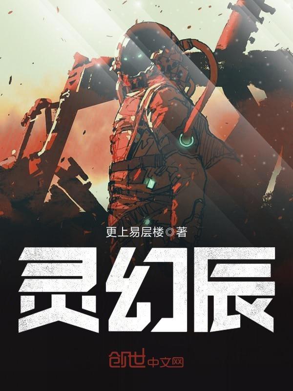 《灵幻辰》(主角李肯王安)在线阅读章节目录免费试读