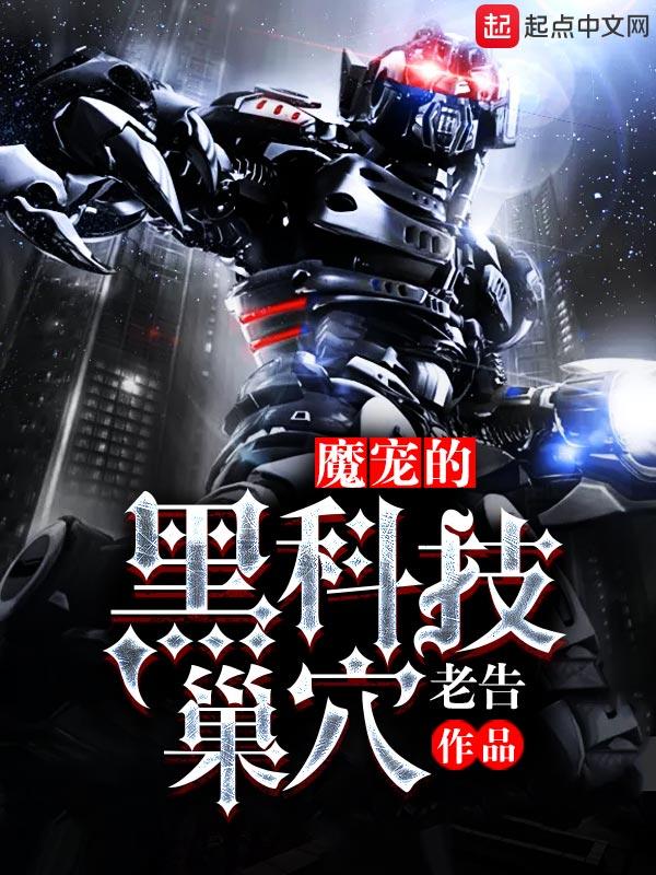 妖尾 百合小说