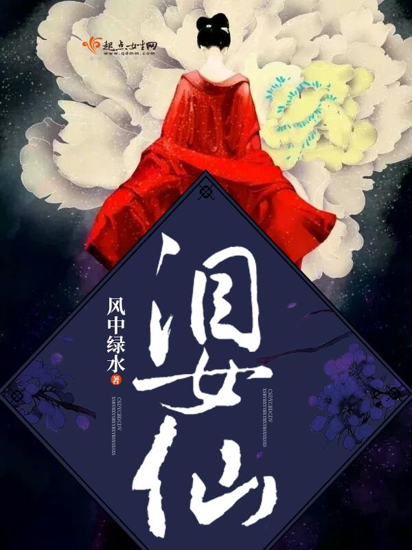 《泪女仙》主角灵石修仙精彩试读最新章节在线试读