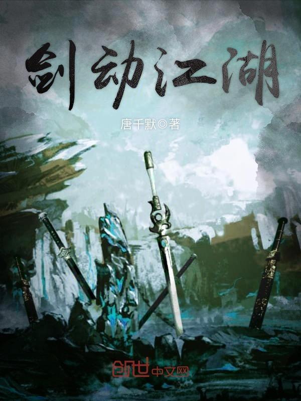 《剑动江湖》主角慕容慕容夫人精彩阅读完本
