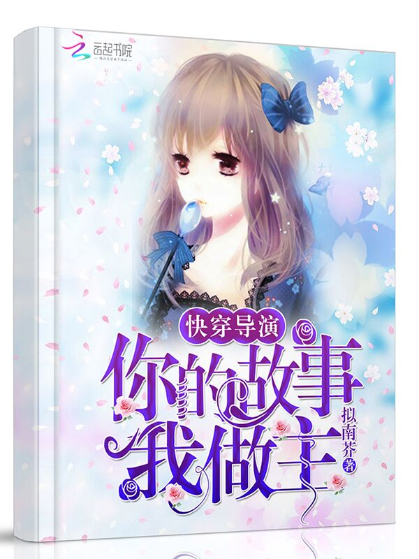 儒家至圣小说