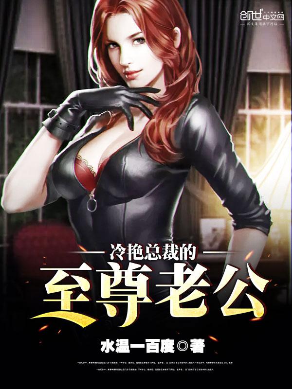《冷艳总裁的至尊老公》主角陆玄金鹏最新章节完本