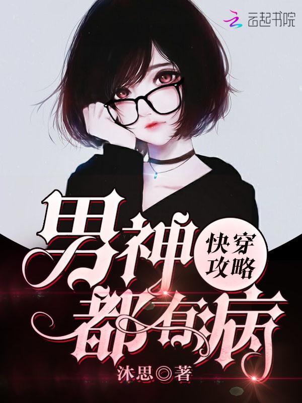 超神学院h小说