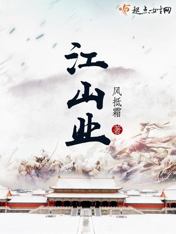 江山业在线试读免费阅读完本 萧锦辉北燕在线试读完整版