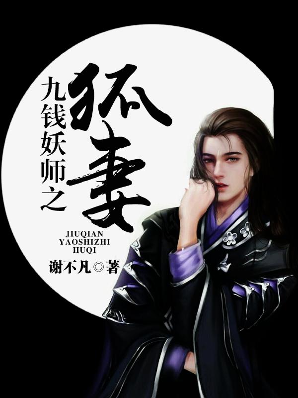 【九钱妖师之狐妻章节列表最新章节免费阅读】主角张南狐