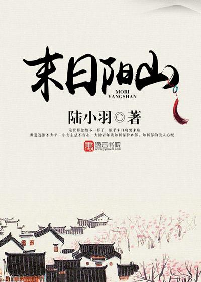 【末日阳山免费阅读无弹窗全文试读】主角陆羽白银