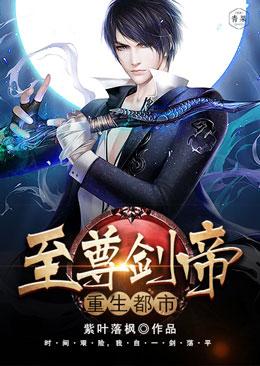 【至尊剑帝重生都市章节目录免费阅读大结局】主角凌枫安静