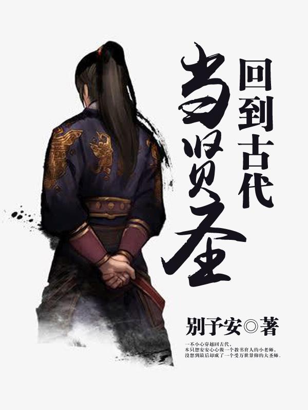 《回到古代当贤圣》主角萧文刘邦章节列表免费试读