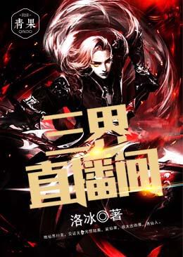 《三界直播间》主角叶长歌叶先生大结局免费阅读