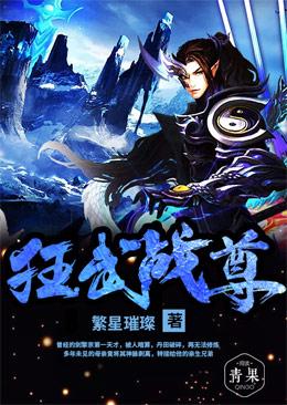 《狂武战尊》主角龙向天丹田全文阅读小说