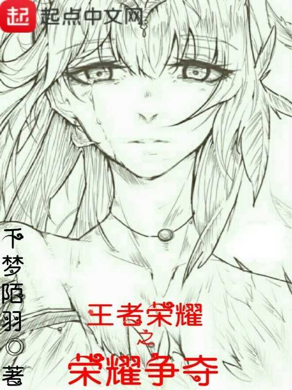 狐妖小红娘小说