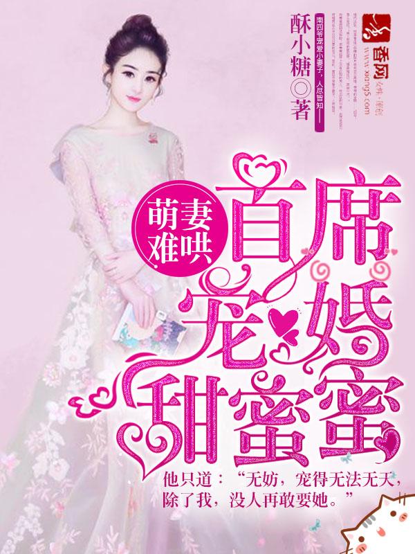 《萌妻难哄,首席宠婚甜蜜蜜》主角萧老公完整版全文阅读章节目录