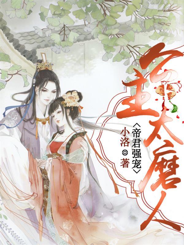 帝君强宠:公主太磨人小说完结版 杨擎侍卫小说精彩阅读