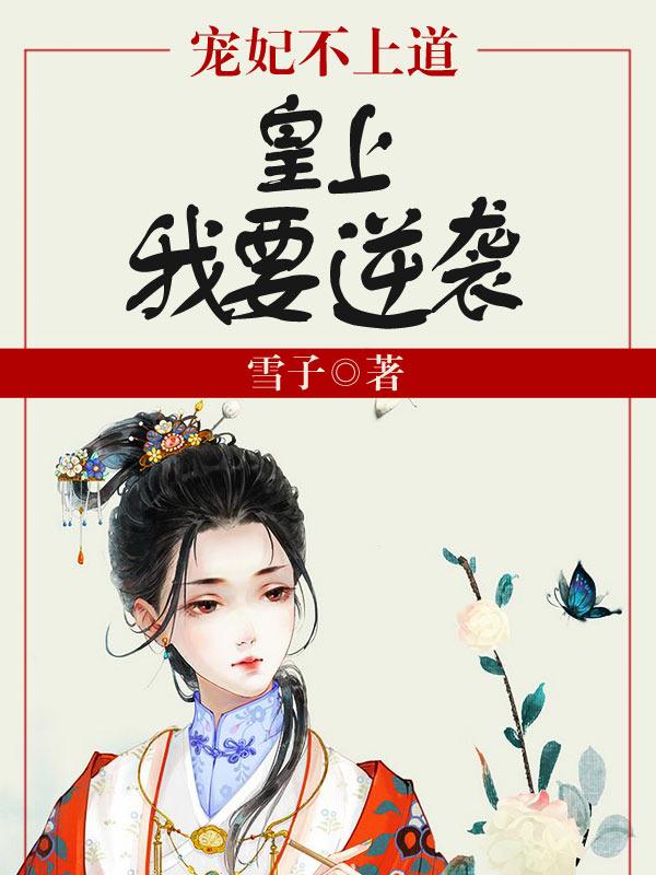 【宠妃不上道:皇上,我要逆袭全文阅读精彩阅读】主角关昭容陈嫔