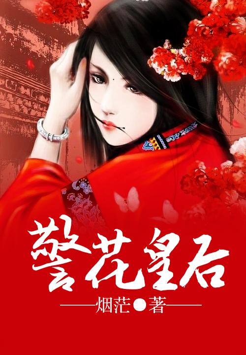 《警花皇后》主角欣妍章节列表在线试读
