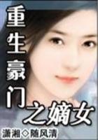 《重生豪门之嫡女》主角耶律杨言曦精彩章节精彩阅读