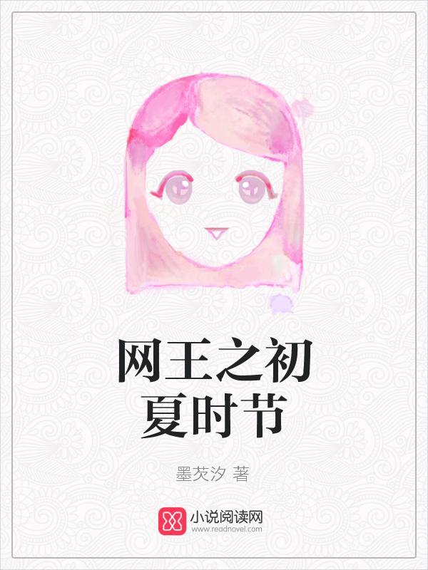 网王之初夏时节