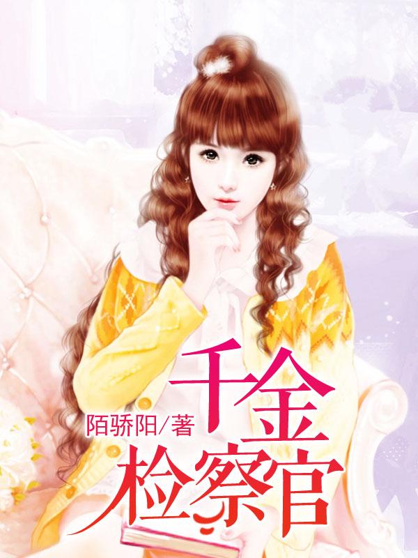 网文连载小说