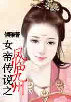 女帝传说之凤临九州