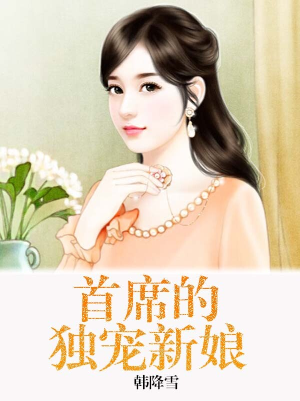 首席的独宠新娘最新章节章节目录 妍叶熙免费试读小说精彩章节