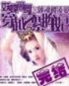 妖蝶乱舞:穿越之紫眸王妃