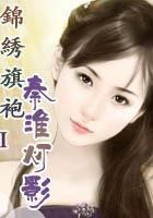 锦绣旗袍I秦淮灯影