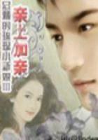 《总裁的琉璃小新娘Ⅲ亲上加亲》主角欧子淇夏侯免费试读最新章节