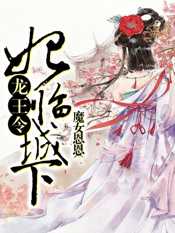 龙王令:妃临城下